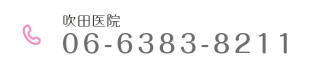 吹田医院 06-6383-8211