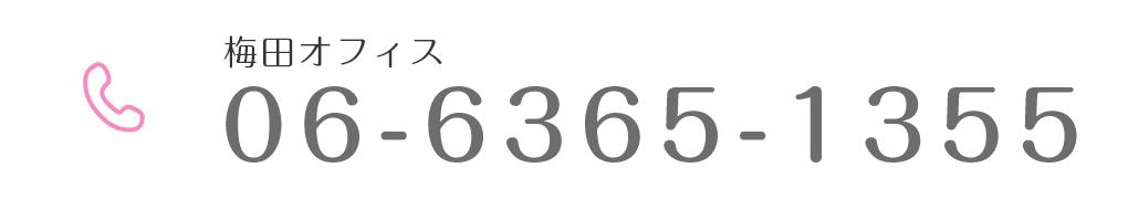 梅田オフィス 06-6365-1355