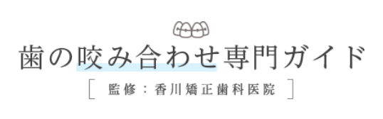 歯の咬み合わせ専門ガイド 監修:香川矯正歯科医院